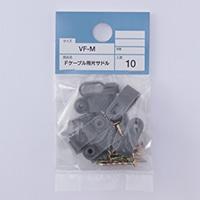 Fケーブル用片サドル VF-M 10P