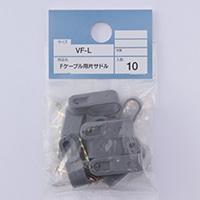 Fケーブル用片サドル VF-L 10P