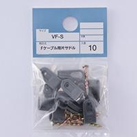 Fケーブル用片サドル VF-S 10P