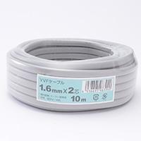 VVFケーブル 1.6mm×2芯 10m