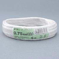 長円形コード(VCT-FK)0.75 白 5m
