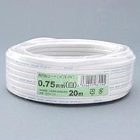 長円形コード(VCT-FK)0.75 白 20m