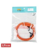 LPガス用ホース 0.5m