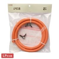 LPガス用ホース 2m