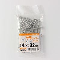 サラリーマー ユニクロ 4×32(約50本入)