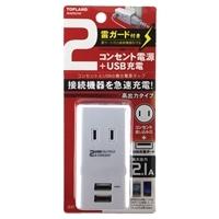USBスマートタップ2.1A雷ガード付