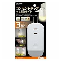 【数量限定】ライト付きコンセントタップ M7410