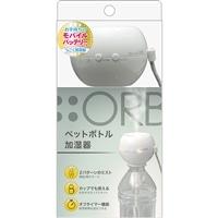 【数量限定】ボトル加湿器オーブ SH−OR30(WT)