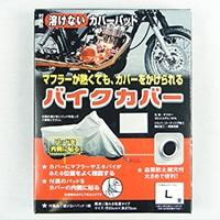 タフタ鍵穴バイクカバーパッド付き OSS L