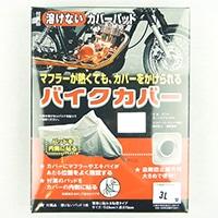 OSS タフタ鍵穴バイクカバーパッド付き 3L