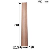 【SU】ラワン材KD 910×120×14mm【別送品】