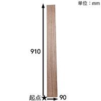 【SU】ラワン材KD 910×90×14mm【別送品】