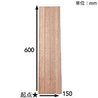【SU】ラワン材KD 600×150×14mm【別送品】