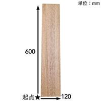 【SU】ラワン材KD 600×120×14mm【別送品】