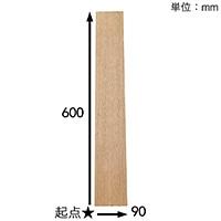 【SU】ラワン材KD 600×90×14mm【別送品】