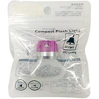【ネット限定】lovellコンパクトフラッシュライト ピンク
