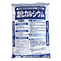 【数量限定】塩化カルシウム25kg