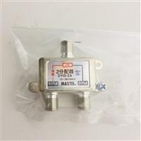 マックステル 1端子電通 2分配器 DYD-2A