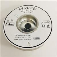 ステンレス線1.4mm×200m MS−K1420