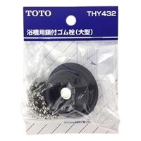 TOTO  浴槽用鎖付ゴム栓 φ44MMバス用・大 THY432