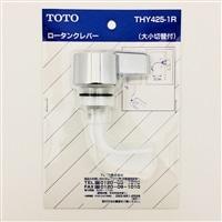 THY425−1R ロータンクレバー大小切替付