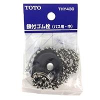 TOTO 鎖付ゴム栓 φ32MMバス用・中 THY430