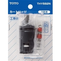 キッチン水栓カートリッジ(上げ吐水用) THY582N