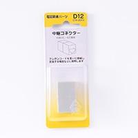 【D12】モジュラー中継コネクター CTA-201