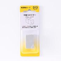 【D13】LAN中継コネクター CTA-201