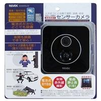 リーベックス モニター付きセンサーカメラ SD3000LCD