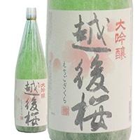 大吟醸 越後桜 1800ml【別送品】