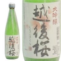 大吟醸 越後桜 720ml【別送品】