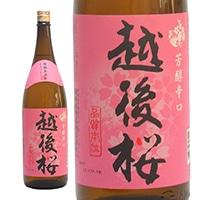 普通酒 越後桜 1800ml【別送品】