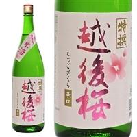 <新潟>越後桜 純米酒 1800ml【別送品】