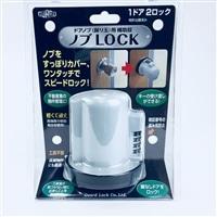 ドアノブ用補助錠 ノブLOCK No.620