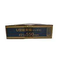 <ケース販売用単品JAN>U型結束線(メッキ)  #21×550 10Kg