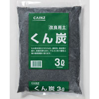 くん炭3L