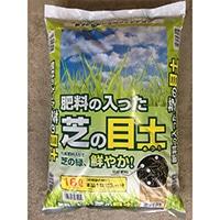 肥料の入った芝の目土 16L H
