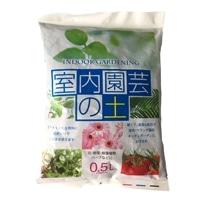 室内園芸の土 0.5L