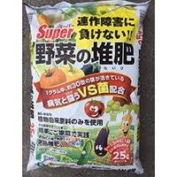 【店舗取り置き限定】連作障害にも負けない野菜の堆肥 25L H