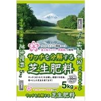 【店舗取り置き限定】サッチを分解する芝生肥料 5KG(北海道限定)