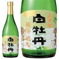 白牡丹 山田錦 純米酒 720ml【別送品】