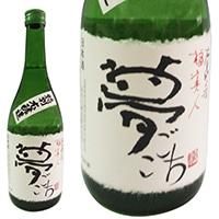【ネット限定】くらから便 福美人酒造 特別本醸造 夢ごごち 720ml【別送品】