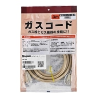 リンナイ リンナイ専用ガスコード3m 都市ガス・プロパンガス兼用 RGH-30K【別送品】