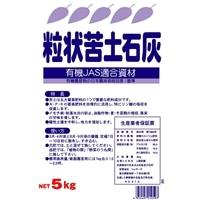【店舗限定】粒状苦土石灰 5kg A