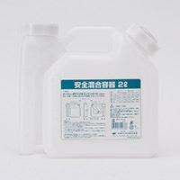 大澤 安全混合容器 2L AGX-2N