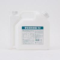 大澤 安全混合容器 5L AGX-5N