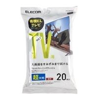 エレコム テレビクリーナー AVD−TVWC20LN