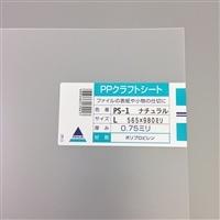 PS-1 L PPシ-ト ナチユラル