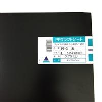 PS-3 L PPシ-ト 黒